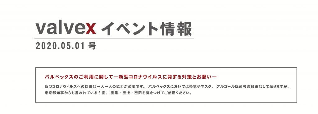 イベント情報更新(2020.05.01号)